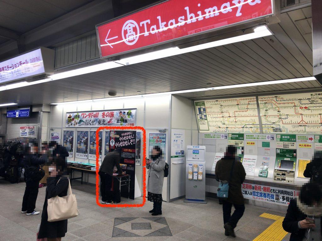 柏駅(ビグ・ザム)