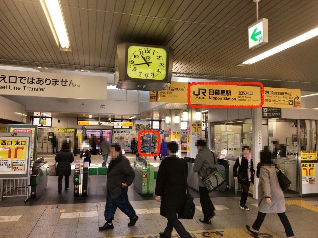 日暮里駅(ララァ専用モビルアーマー)