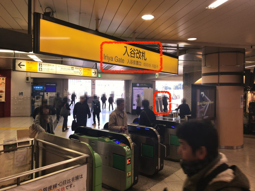 上野駅(ガンダム)