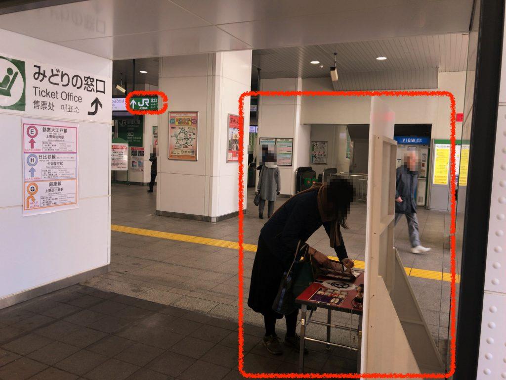 御徒町駅(マ・クベ)
