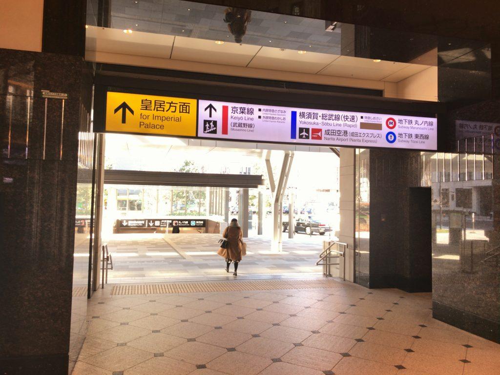 【注意点⑤】取手駅・東京駅はスタンプ台とゴール店舗が遠い