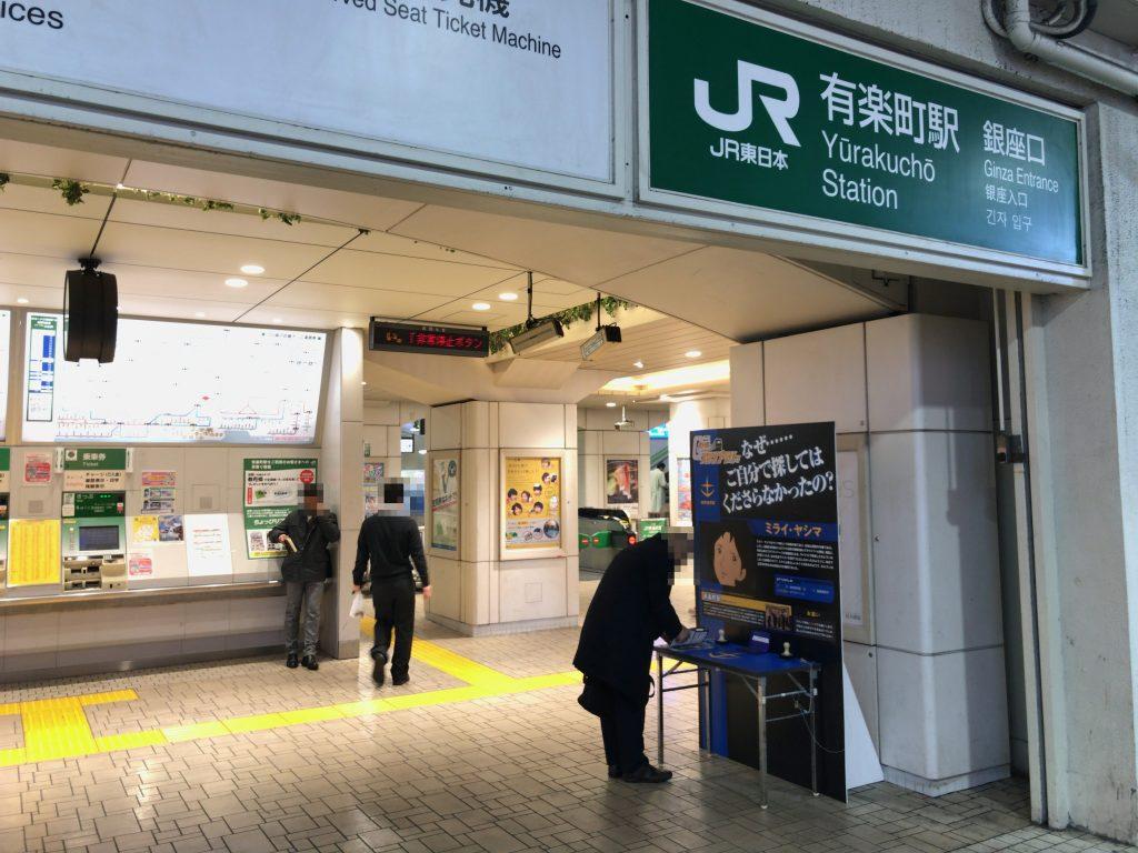 有楽町駅(ミライ・ヤシマ)
