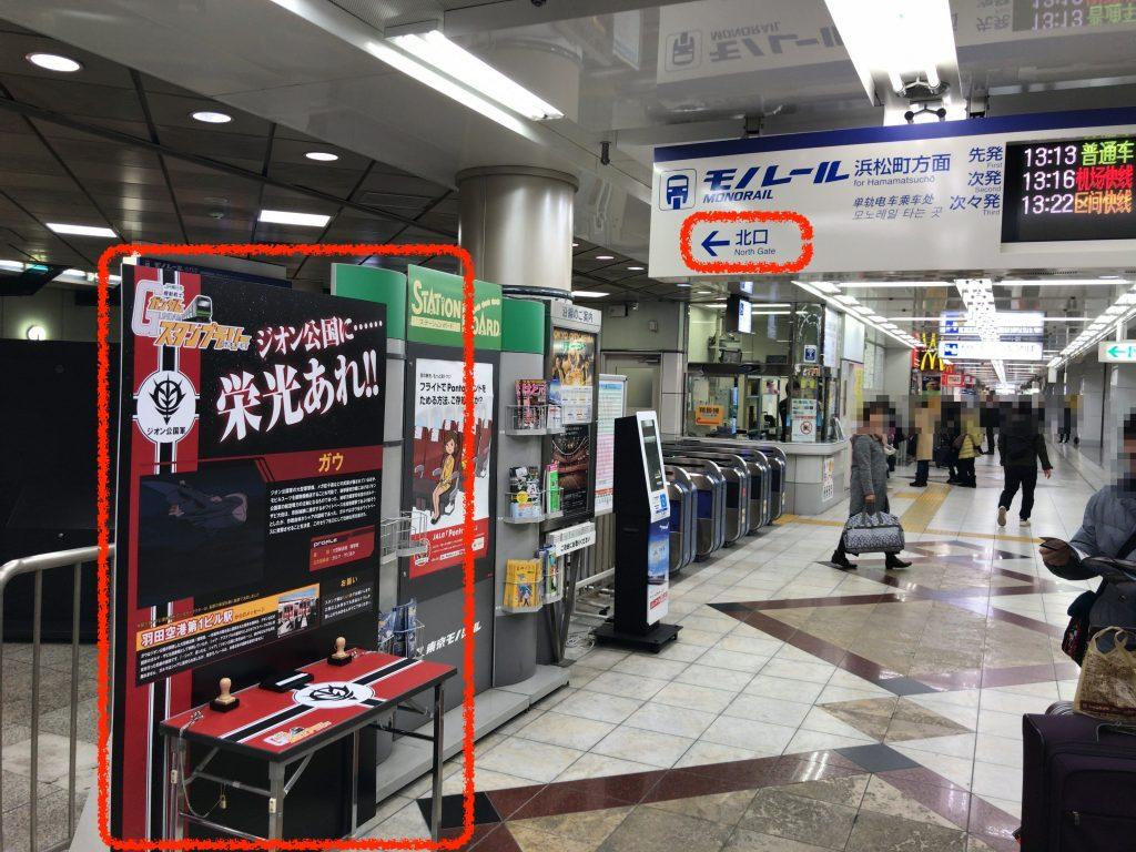 羽田空港第1ビル(ガウ)