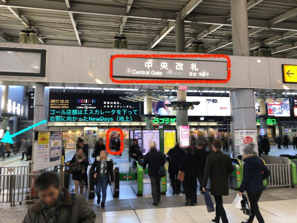 品川駅:NewDays 品川店