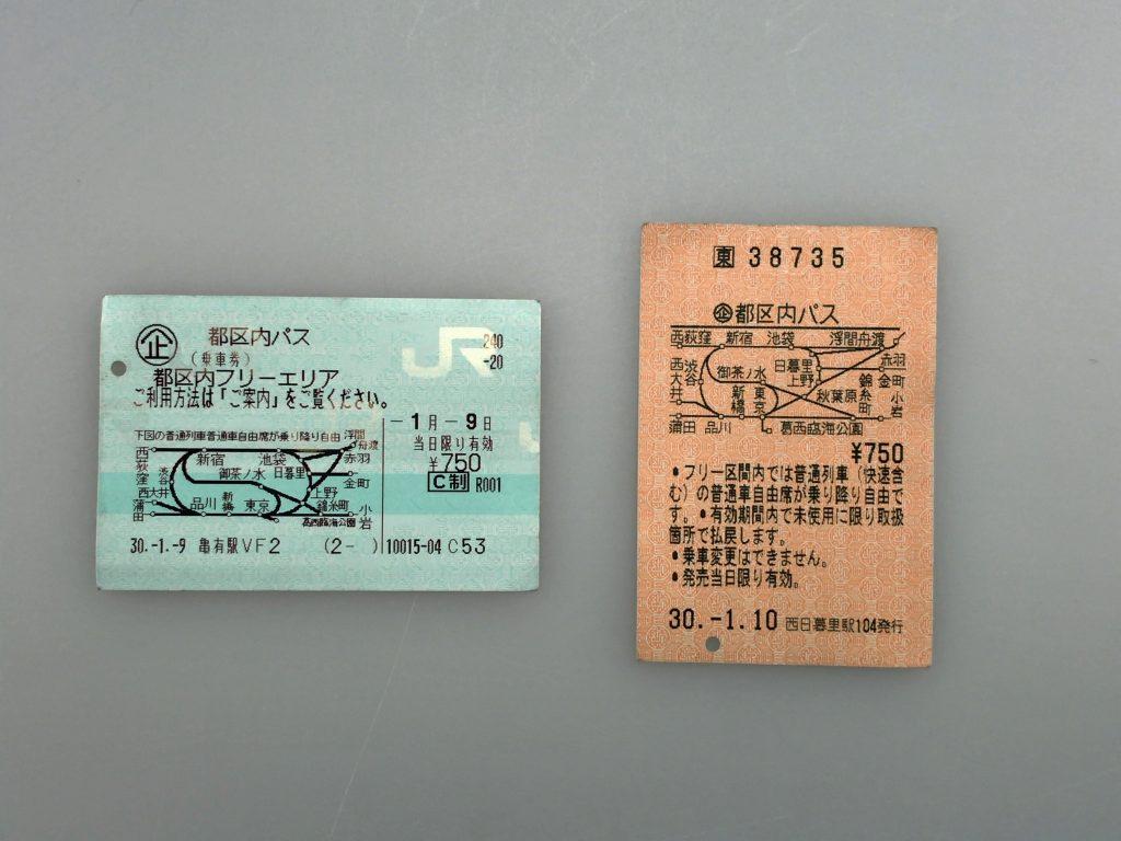 必須アイテム②:都区内パス(750円)※こども料金は370円