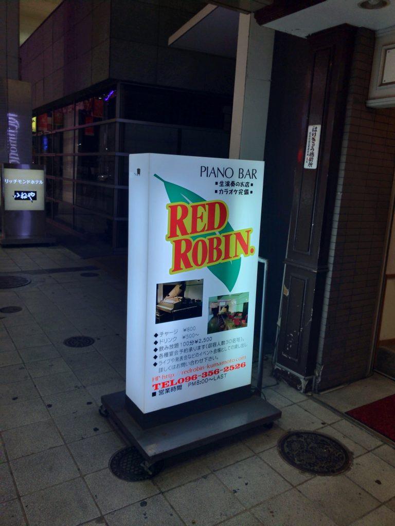 ピアノバーRED ROBINの外観