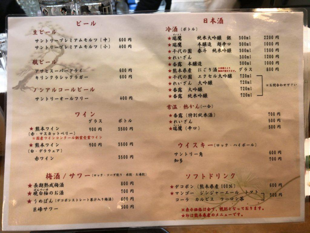 馬肉料理むつ五郎のメニュー