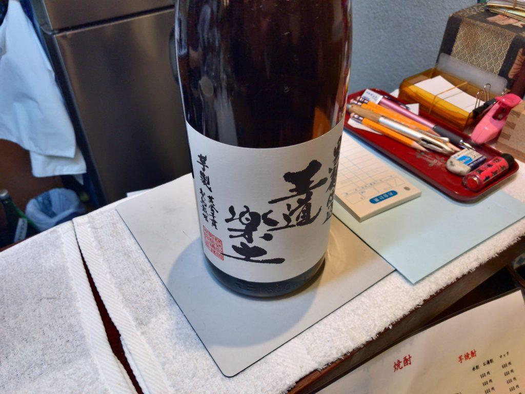 王道楽土(熊本・芋焼酎)600円