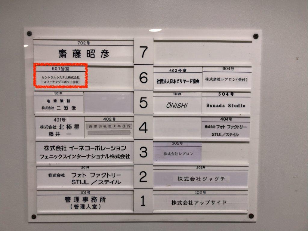 コワーキングスポット赤坂の外観