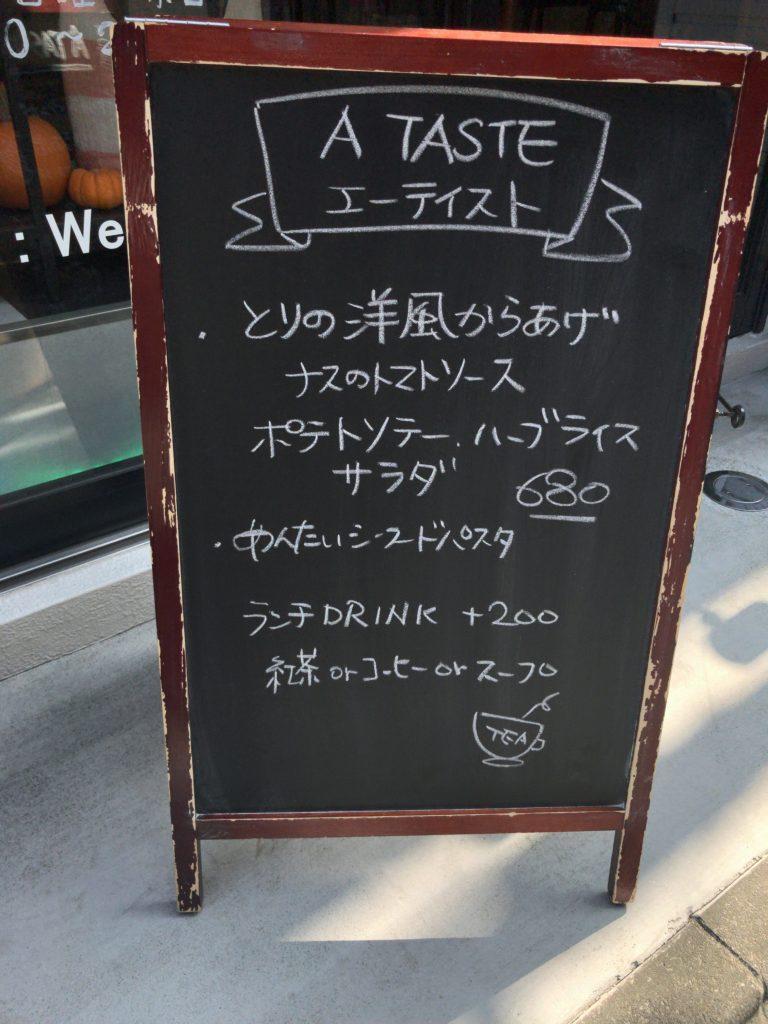 A-TASTEの外観