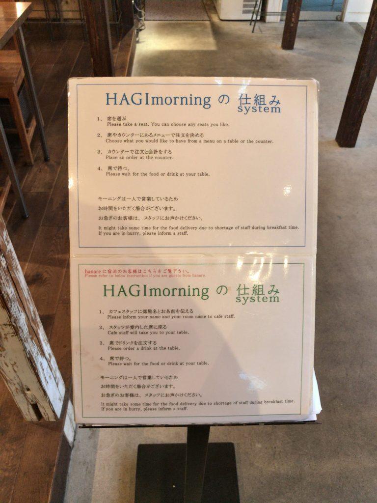 HAGISOの店内