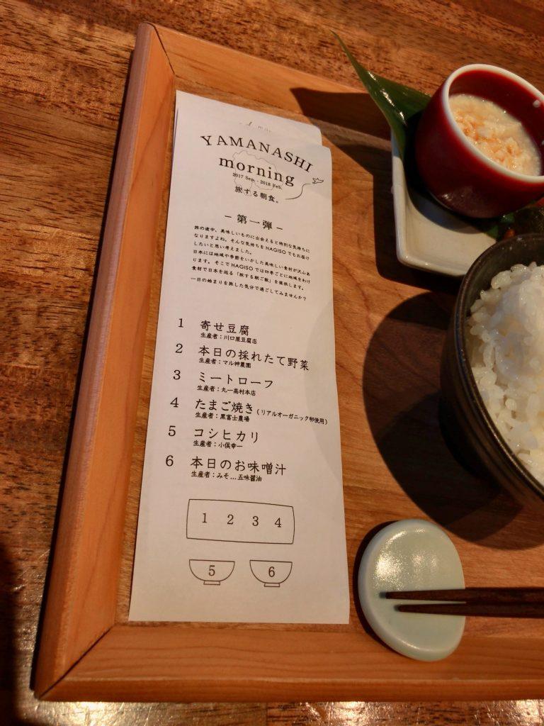 HAGISOのモーニング定食(和食・350円)