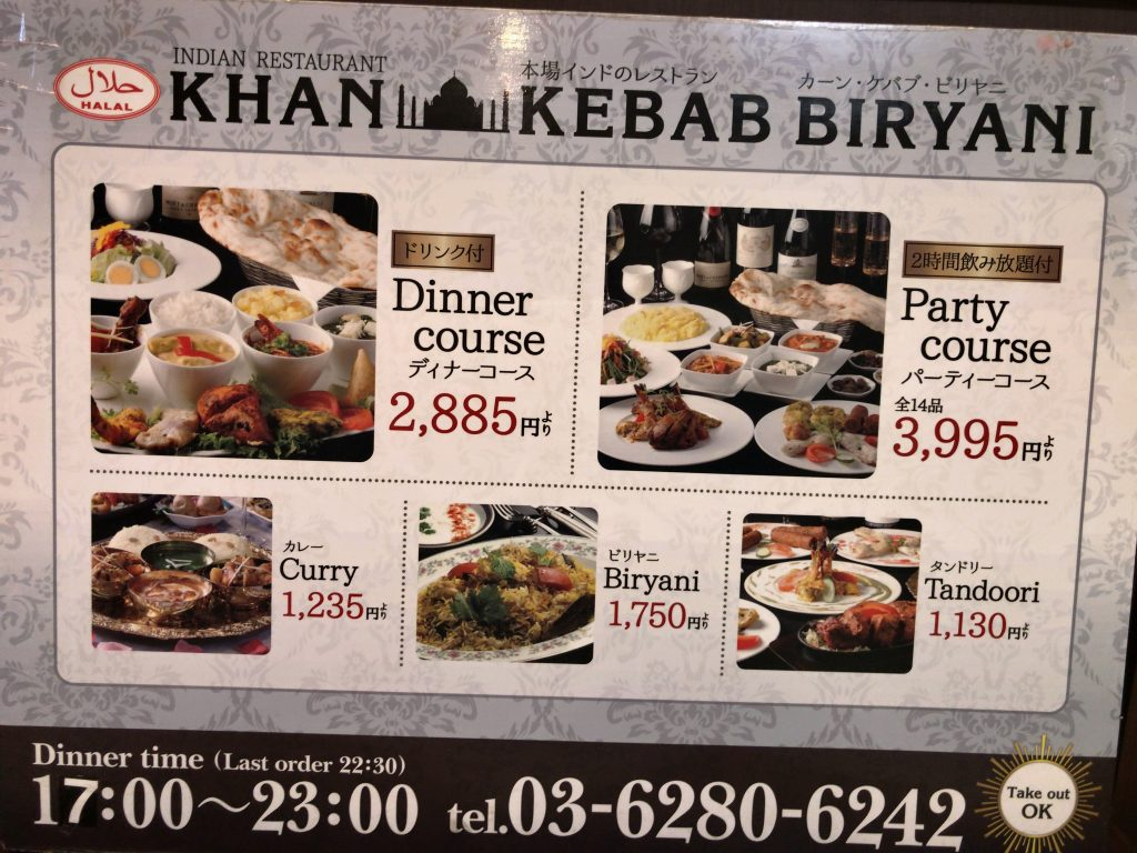 KHAN KEBAB BIRYANIのメニュー
