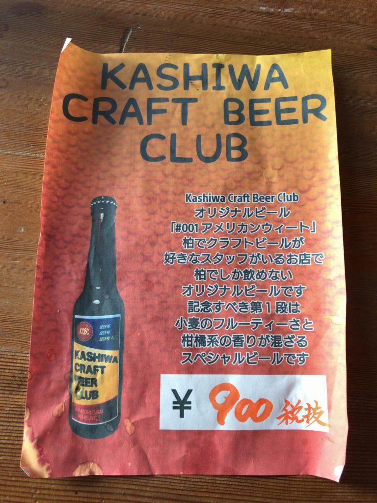KASHIWA CRAFT BEER CLUB #American Wheat がめっちゃ美味い!