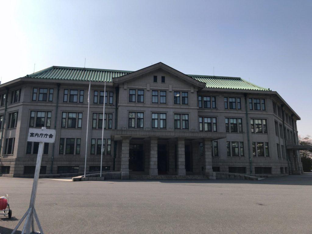 ⑤ここがあの宮内庁!