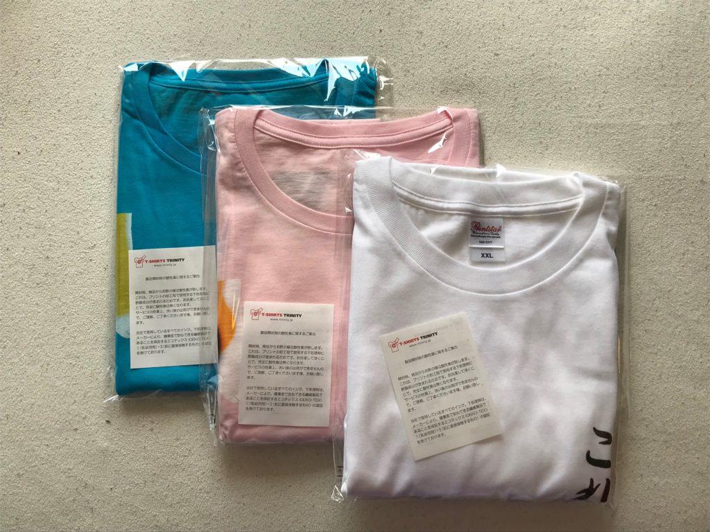 【初体験】Tシャツを通販で購入