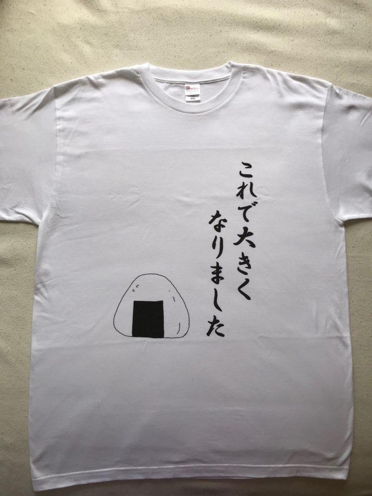 おにぎりで大きくなった人のTシャツ