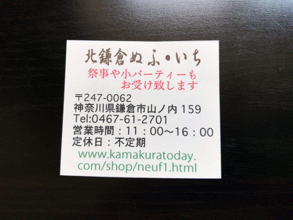 北鎌倉ぬふ・いちの情報