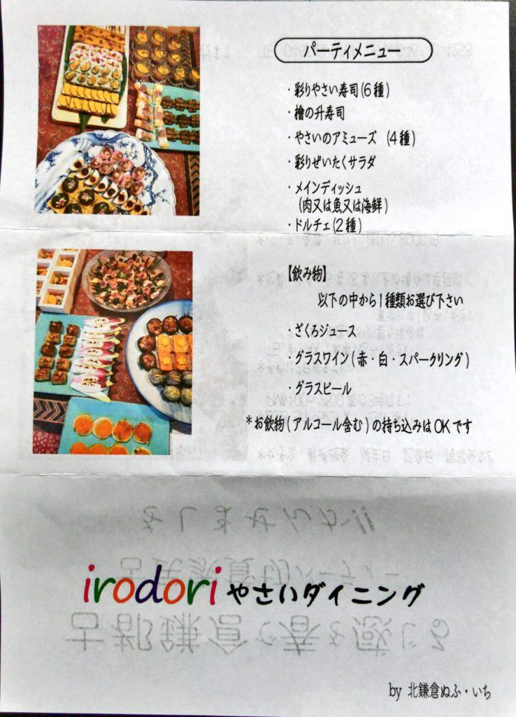 北鎌倉ぬふ・いちのメニュー
