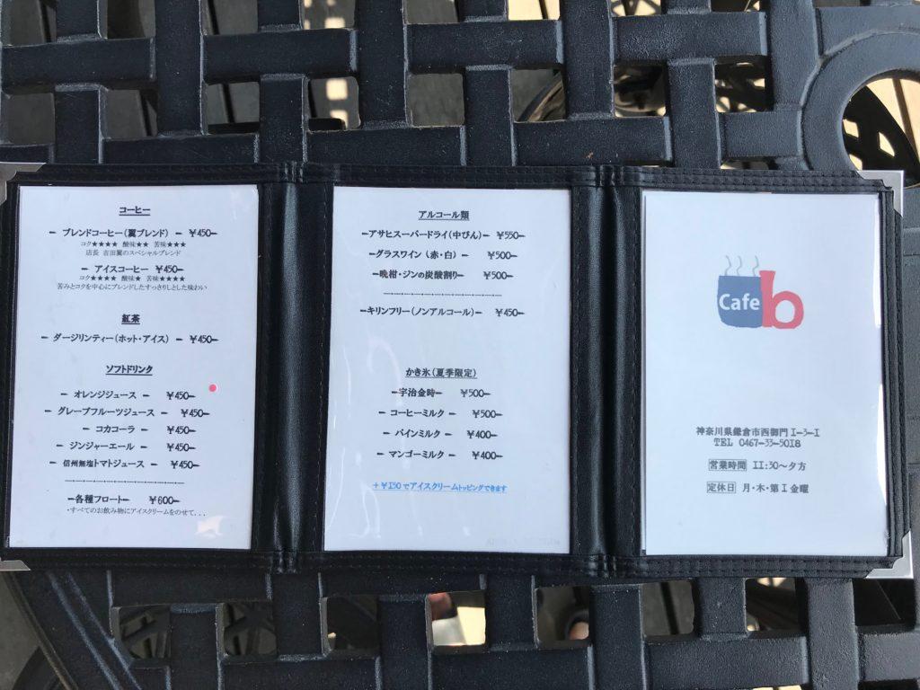 鎌倉の隠れ家カフェ cafe bのメニュー