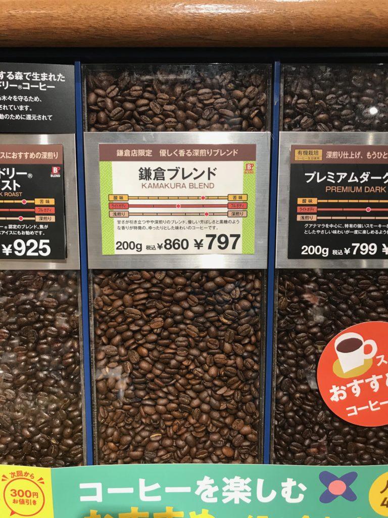 豆のまま購入したい人は店内へ