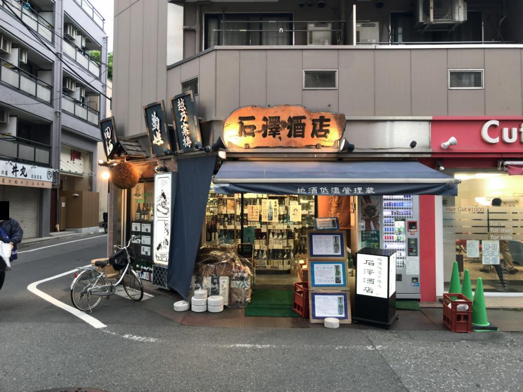 石澤酒店の外観