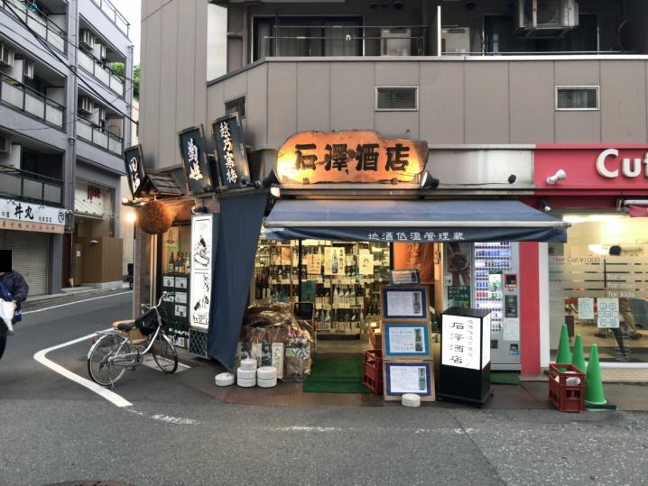 元住吉の超有名酒屋「石澤酒店」行ってきた!