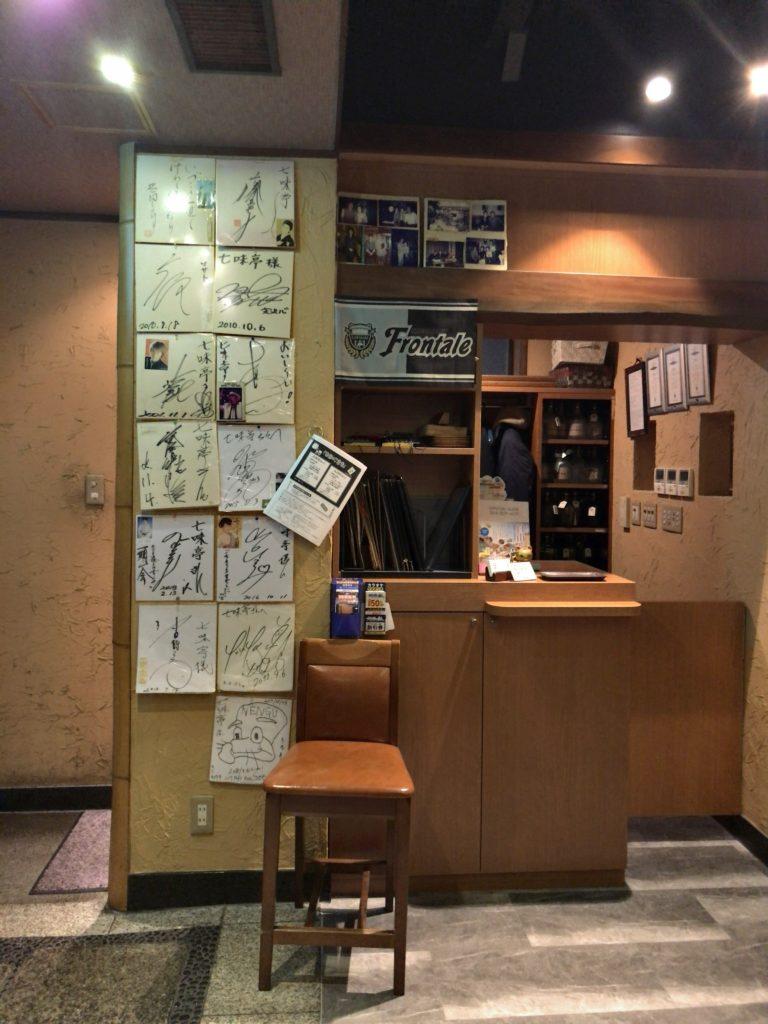 七味亭の店内