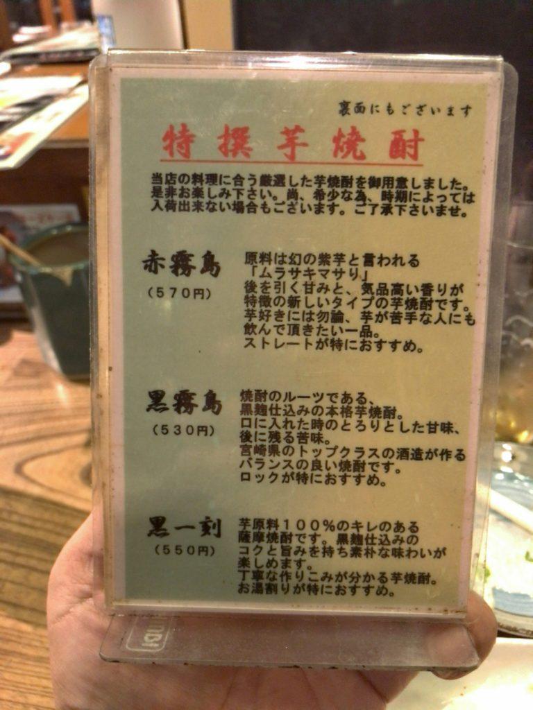 七味亭のメニュー