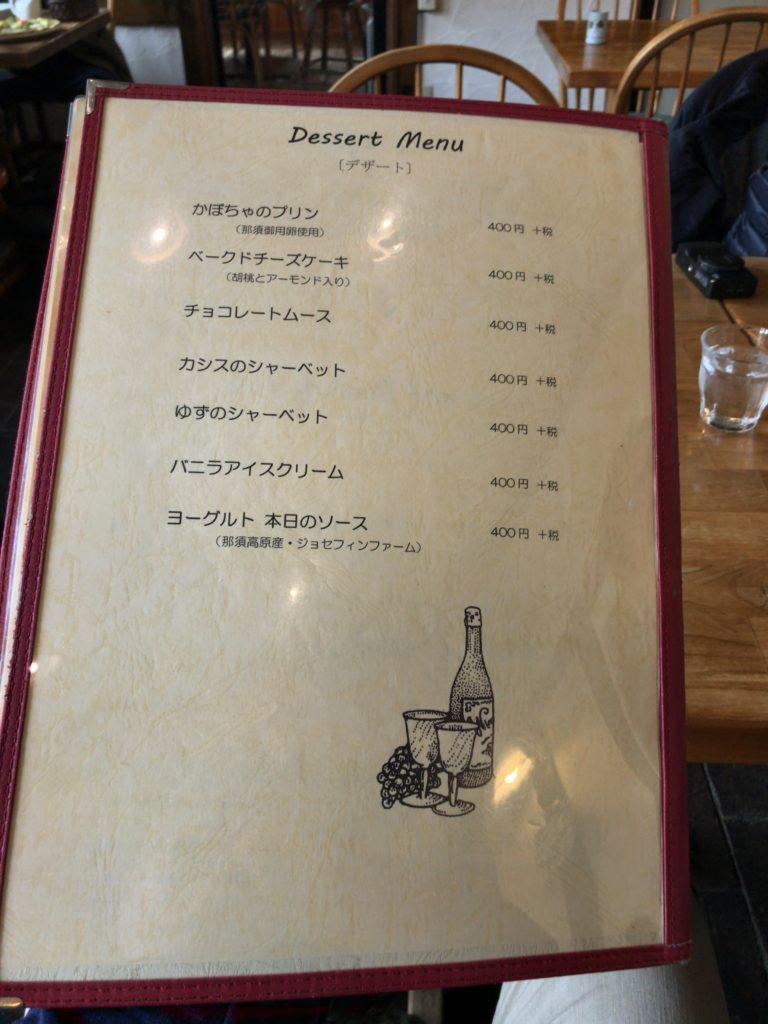 ジョイアミーア那須本店のフードメニュー