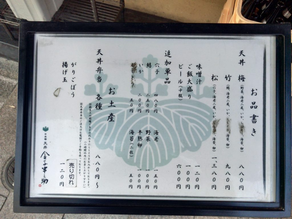 金子半之助 神田小川町店のメニュー