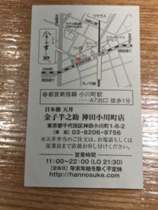 金子半之助 神田小川町店の情報