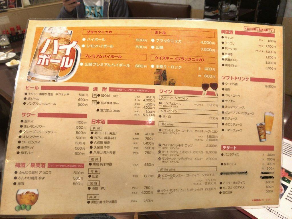 京城のメニュー