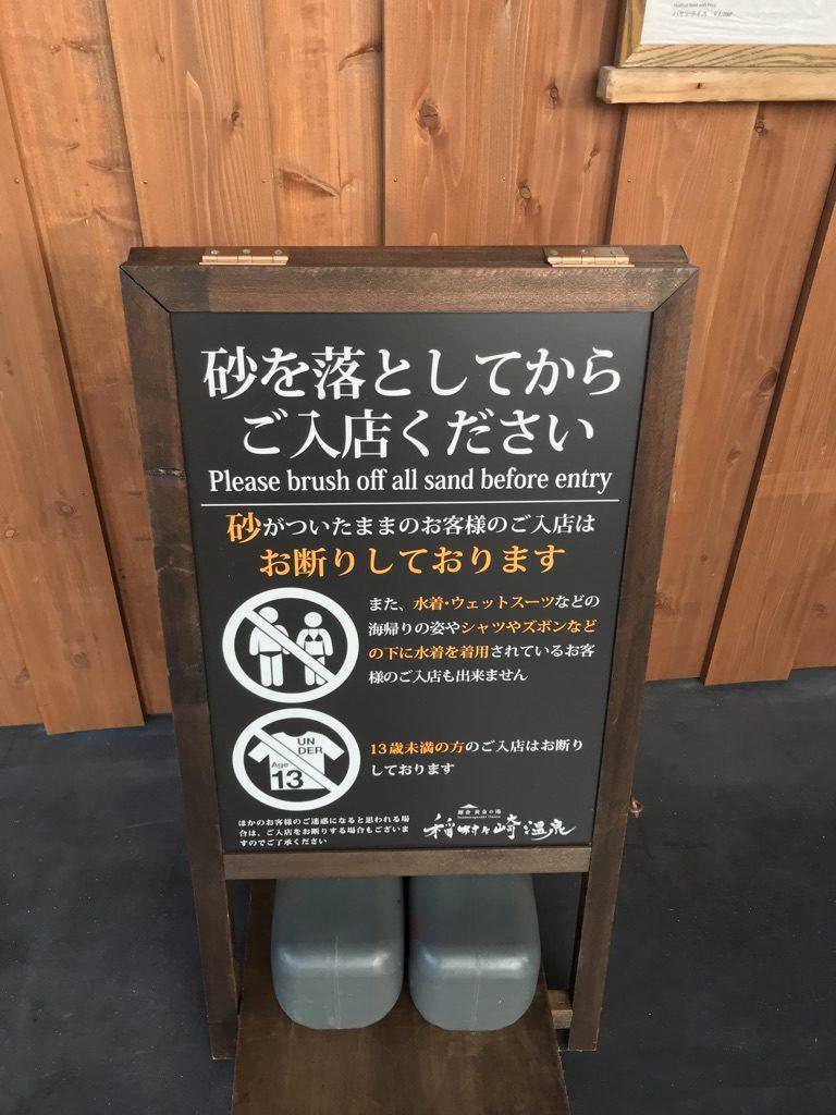 稲村ヶ崎温泉の1F食事処