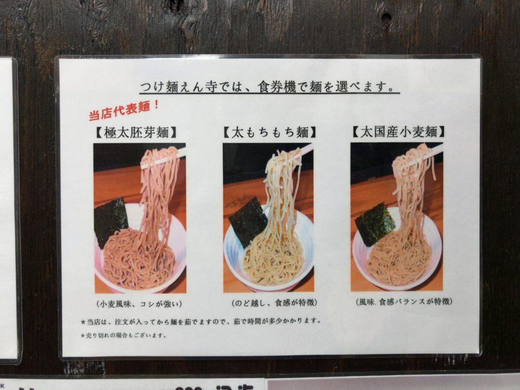 つけ麺えん寺吉祥寺総本店のメニュー
