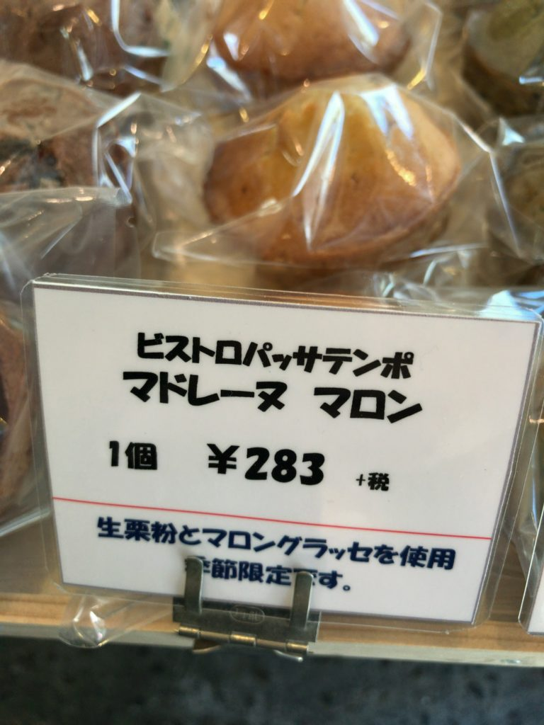 パッサテンポのマドレーヌ(マロン)283円