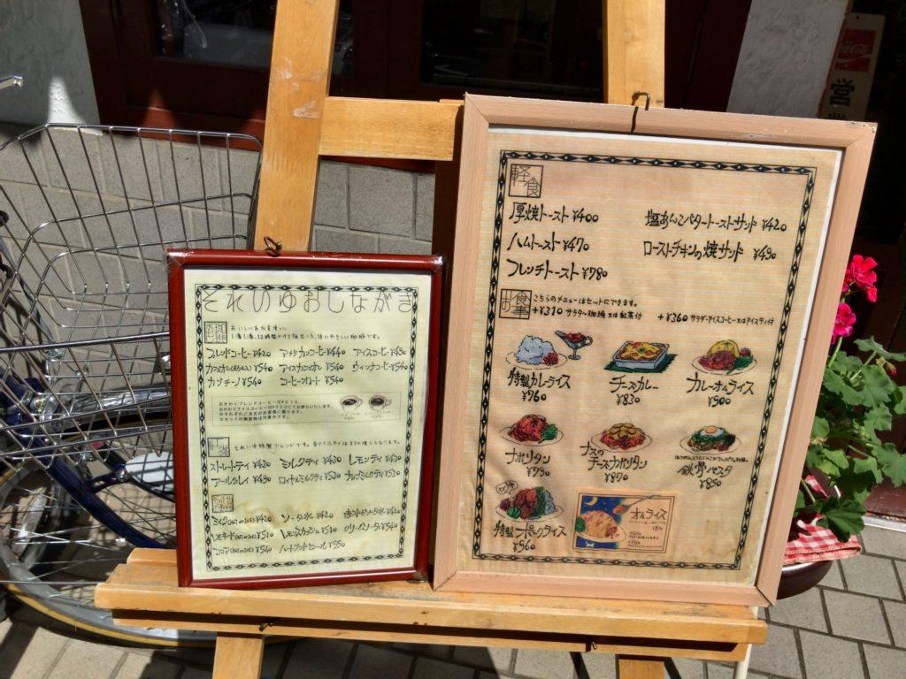 西荻窪の喫茶店それいゆの外観