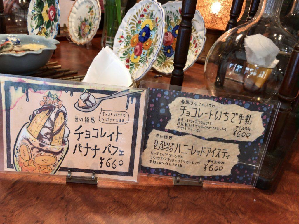 西荻窪の喫茶店それいゆのメニュー