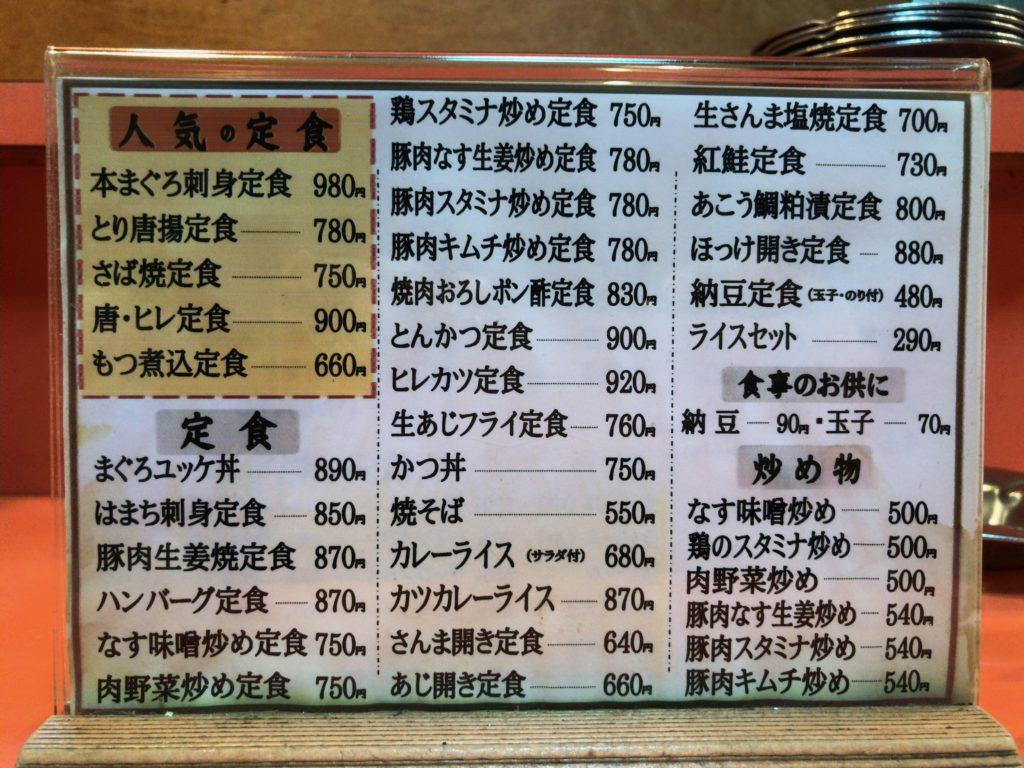 味安のカツ丼(750円)
