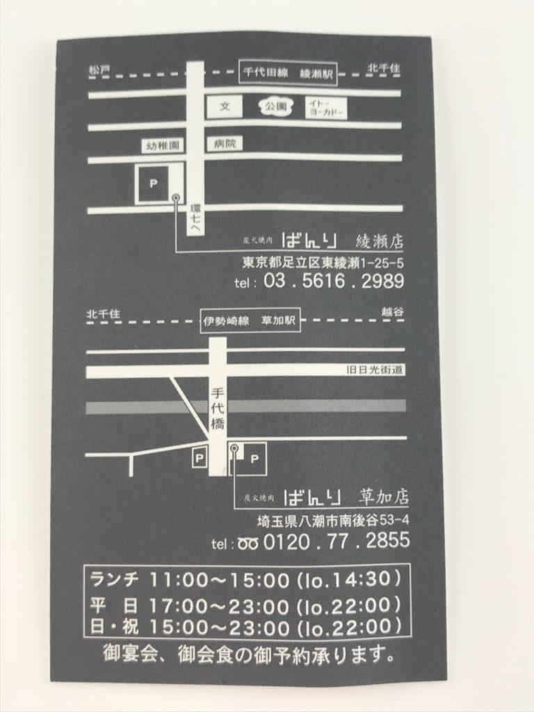 炭火焼肉ばんり綾瀬店の情報