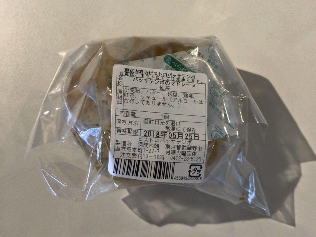 パッサテンポのマドレーヌ(紅茶)255円