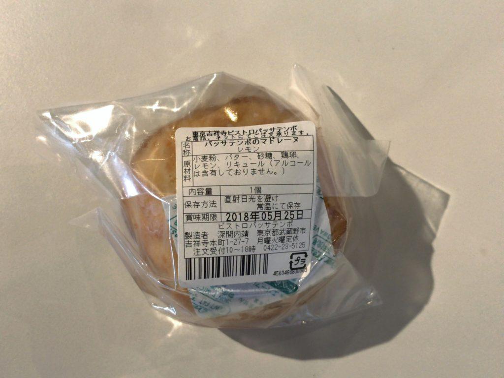 パッサテンポのマドレーヌ(レモン)273円