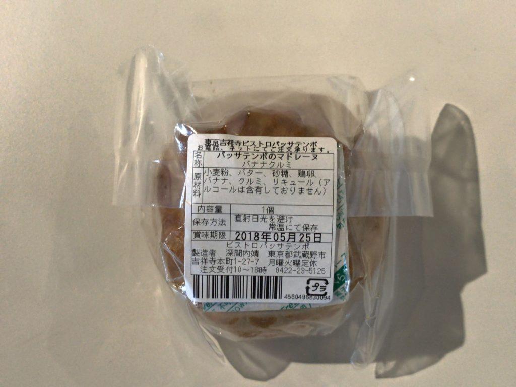パッサテンポのマドレーヌ(バナナクルミ)273円