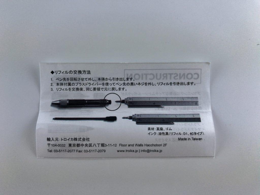 【多機能ペン】TOROICAのマルチボールペンCONSTRUCTIONの説明書