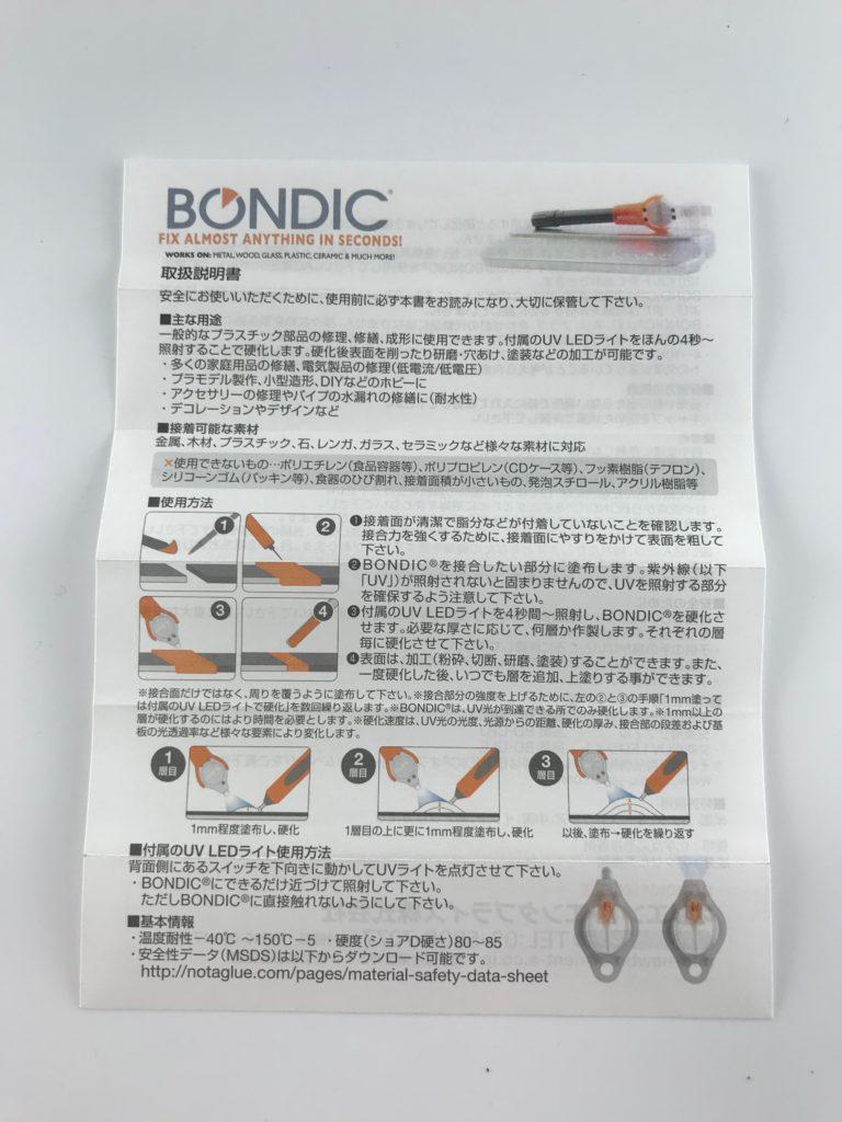 BONDIC(ボンディック)購入してみた!