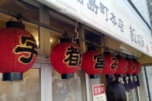 【大人気】宇都宮みんみんの餃子を徹底解説!