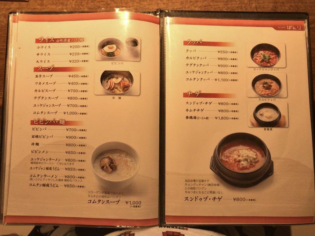 炭火焼肉ばんり綾瀬店のメニュー