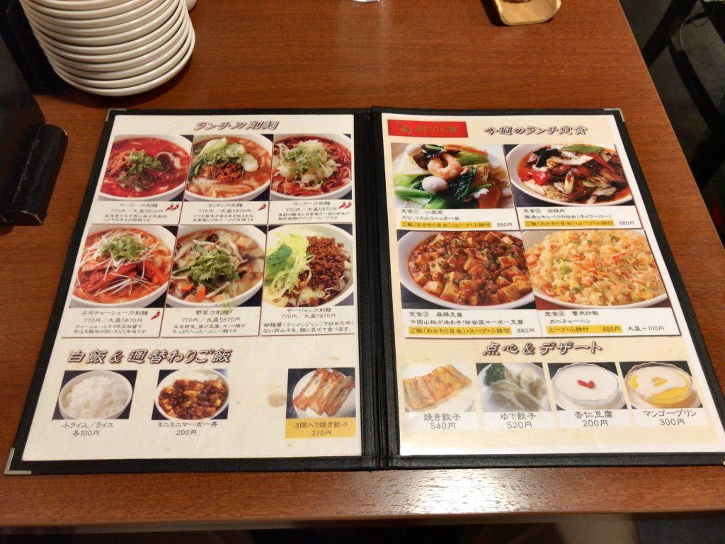 唐朝刀削麺 赤坂見附店のランチメニュー