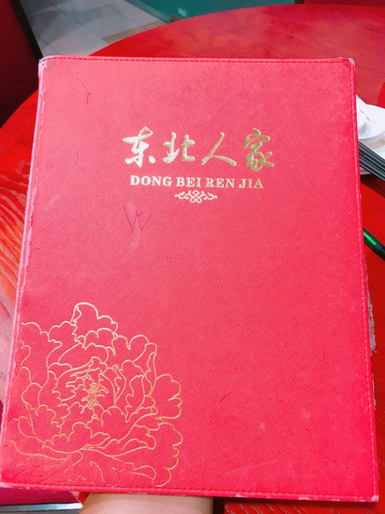 シンガポールの人気中華レストラン「东北人家 Dong Bei Ren Jia」のメニュー