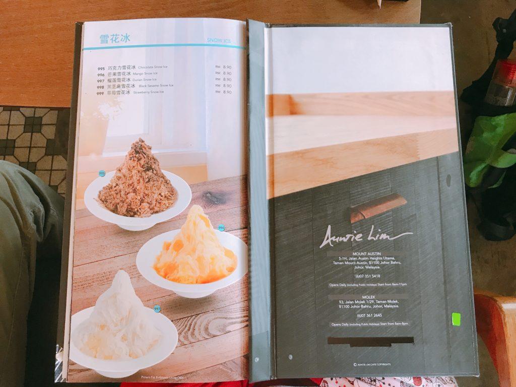 ジョホールバルのマレーシア料理店Auntie Lim Cafeのメニュー